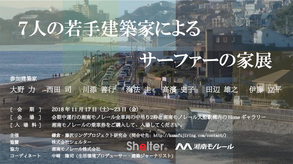 7人の若手建築家によるサーファーの家展